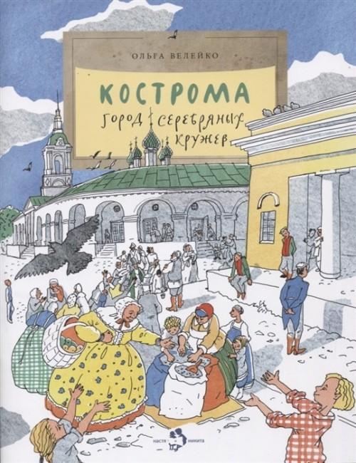 Kostroma.Gorod serebrjanykh kruzhev