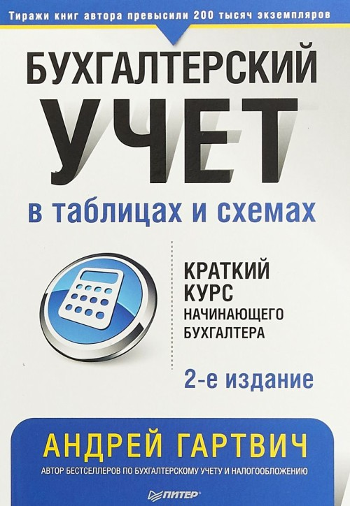 Bukhgalterskij uchet v tablitsakh i skhemakh (2-e izd.)
