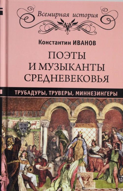 Poety i muzykanty Srednevekovja.Trubadury,truvery,minnezingery