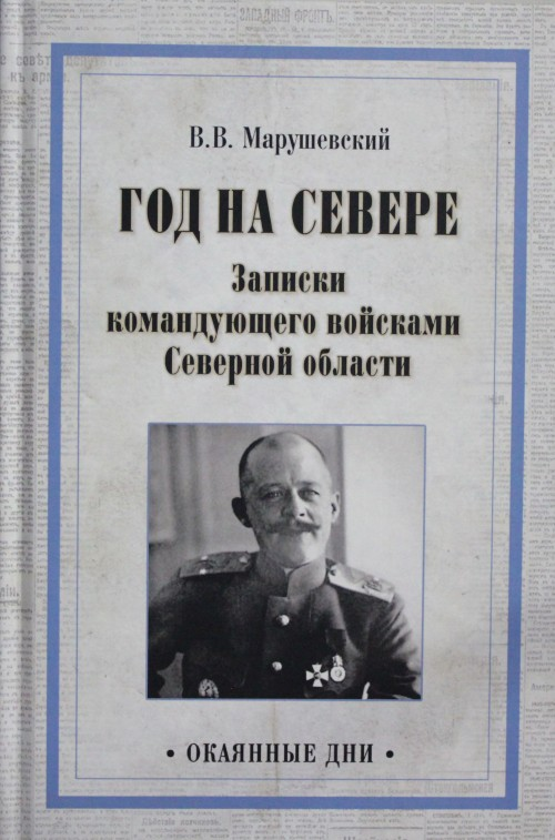 God na Severe.Zapiski komandujuschego vojskami Severnoj oblasti