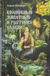 Волшебные животные и растения славян (12+)