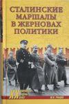 Stalinskie marshaly v zhernovakh politiki
