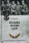 Polsha protiv SSSR.1939-1950