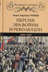 Persija: era vojny i revoljutsii.1900-1925