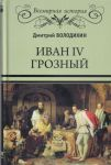 Ivan IV Groznyj