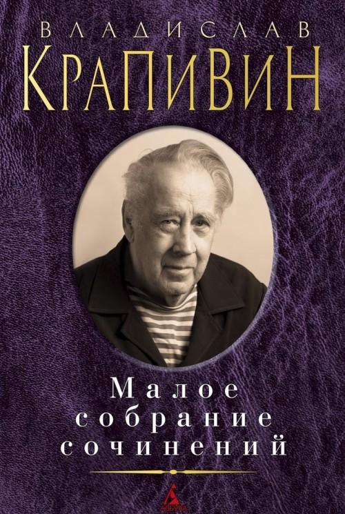 Vladislav Krapivin. Maloe sobranie sochinenij