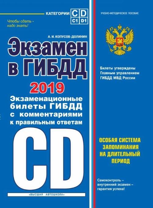 Ekzamen v GIBDD. Kategorii C, D, podkategorii C1, D1 (s posl. izm. i dop. na 2019 god)