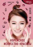 Korejskoe iskusstvo krasoty