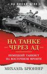 Na tanke cherez ad: Nemetskij tankist na Vostochnom fronte