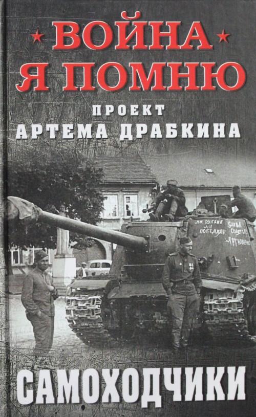 Samokhodchiki