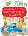 Bolshaja kniga skazochnykh istorij pro devochek