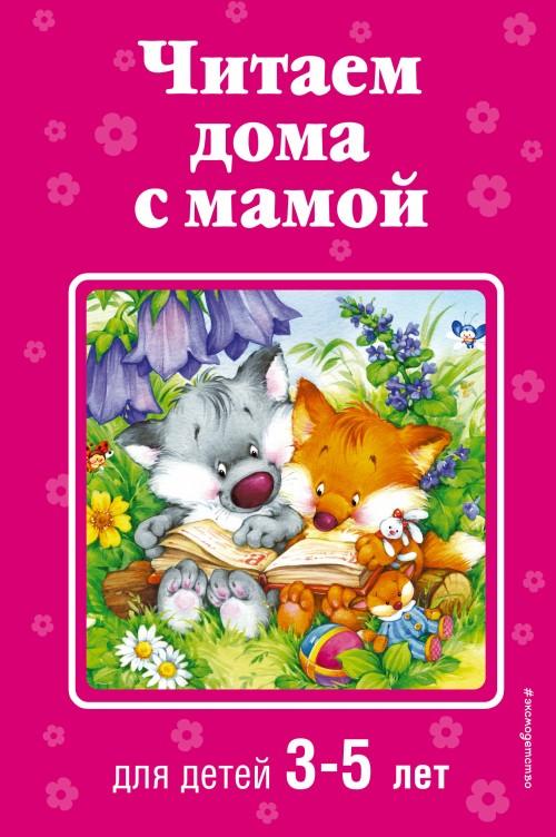 Chitaem doma s mamoj: dlja detej 3-5 let
