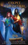 Секрет чародейки (комплект из 4 книг)