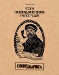 Russkie poslovitsy i pogovorki v illjustratsijakh. Istorija i proiskhozhdenie