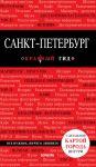 Sankt-Peterburg. 8-e izd., ispr. i dop.