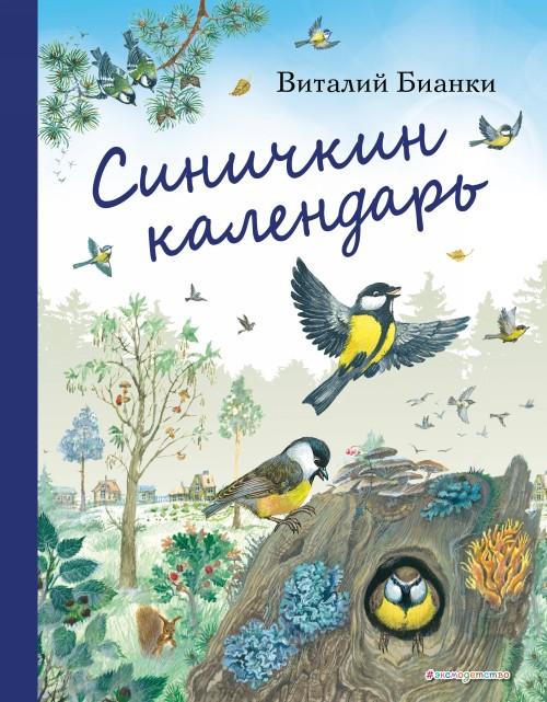 Синичкин календарь (ил. М. Белоусовой)