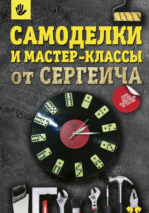 Самоделки и мастер-классы от Сергеича