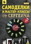 Samodelki i master-klassy ot Sergeicha
