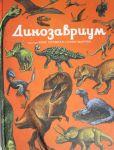 Dinozavrium