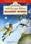 Malkijat prints / Малкият принц / Le Petit Prince in Bulgarian