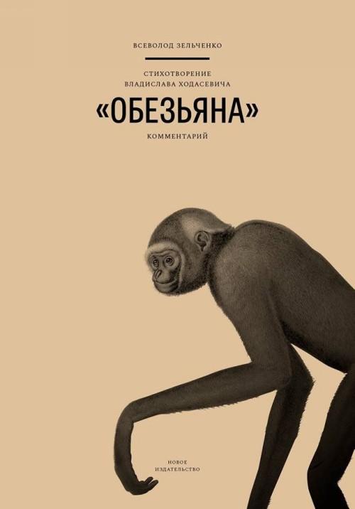 Стихотворение Владислава Ходасевича Обезьяна