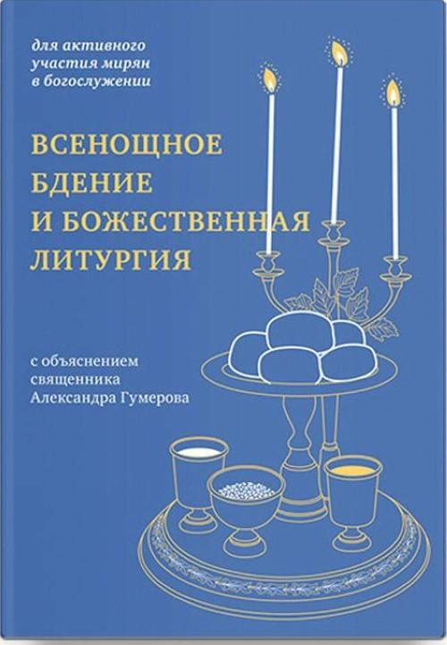 Vsenoschnoe bdenie i Bozhestvennaja liturgija s objasneniem svjaschennika Aleksandra Gum