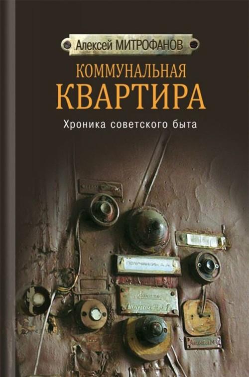 Коммунальная квартира.Хроника советского быта
