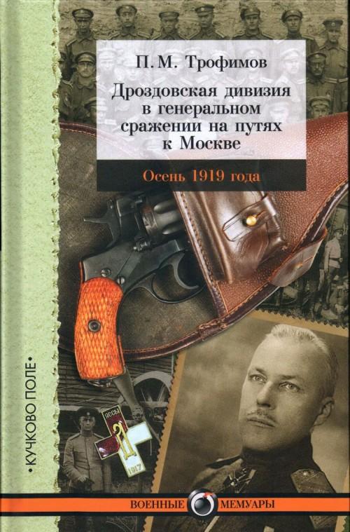 Дроздовская дивизия в генеральном сражении на путях к Москве.Осень 1919 года (16