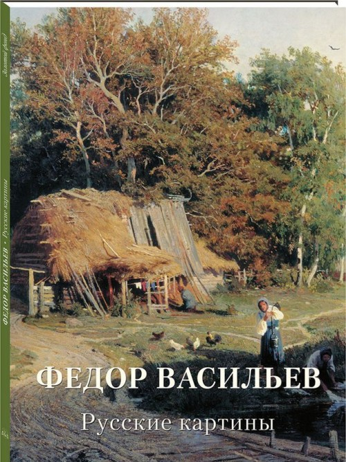 Fedor Vasilev.Russkie kartiny