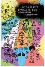 Kratkaja istorija feminizma v evro-amerikanskom kontekste