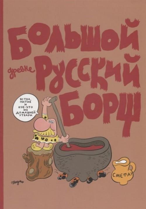 Bolshoj Drevnerusskij Borsch