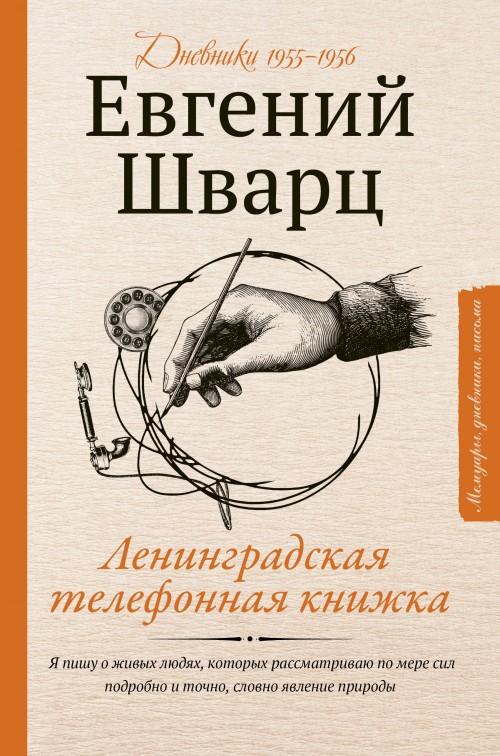 Leningradskaja telefonnaja knizhka