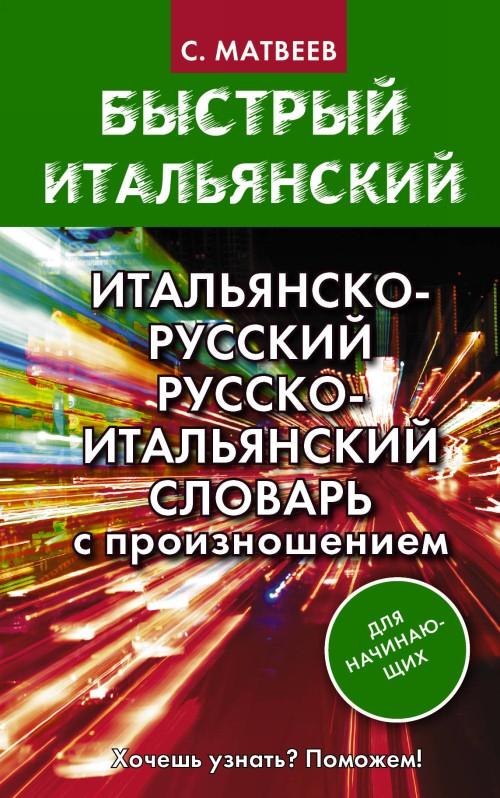 Italjansko-russkij russko-italjanskij slovar s proiznosheniem dlja nachinajuschikh