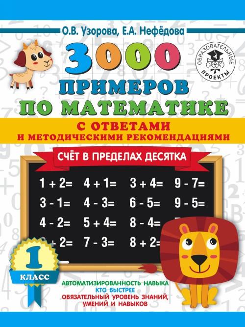 3000 primerov po matematike. Schet v predelakh desjatka. S otvetami i metodicheskimi rekomendatsijami. 1 klass