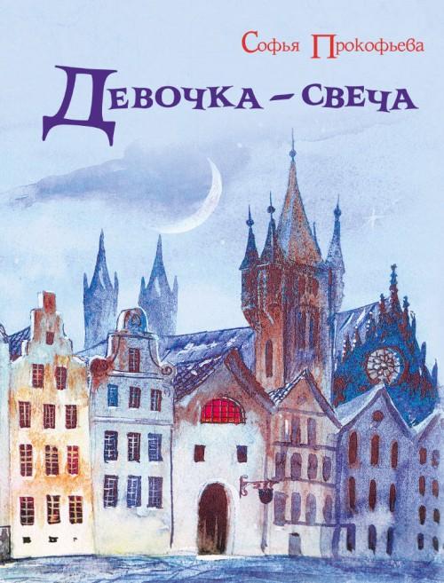 Devochka-svecha