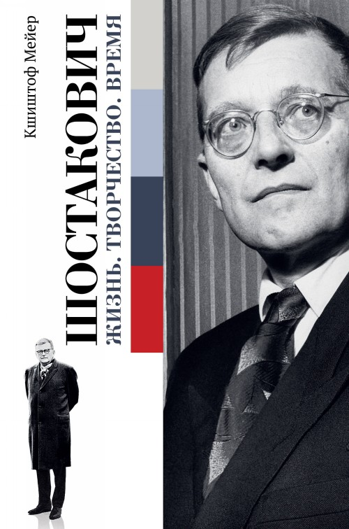 Шостакович. Жизнь. Творчество. Время