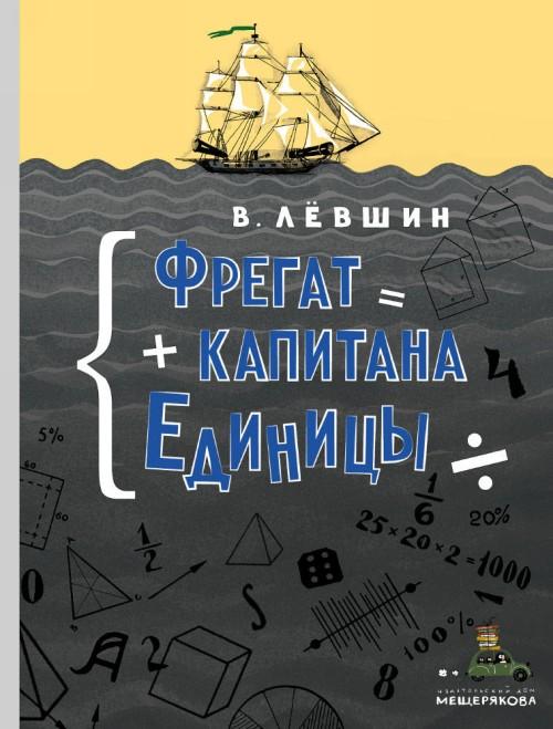 Фрегат капитана Единицы