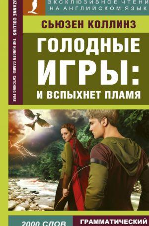 Golodnye igry: I vspykhnet plamja / The Hunger Games: Catching Fire