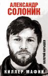 Aleksandr Solonik - killer mafii