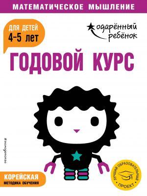 Godovoj kurs: dlja detej 4-5 let (s naklejkami)