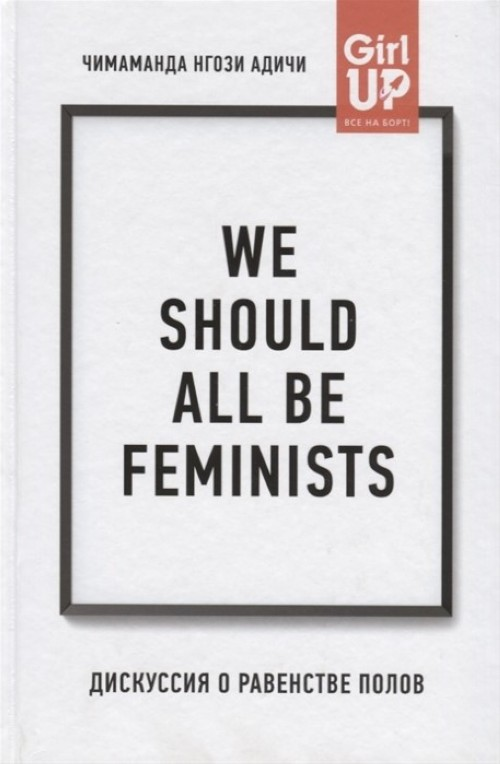 We should all be feminists. Diskussija o ravenstve polov