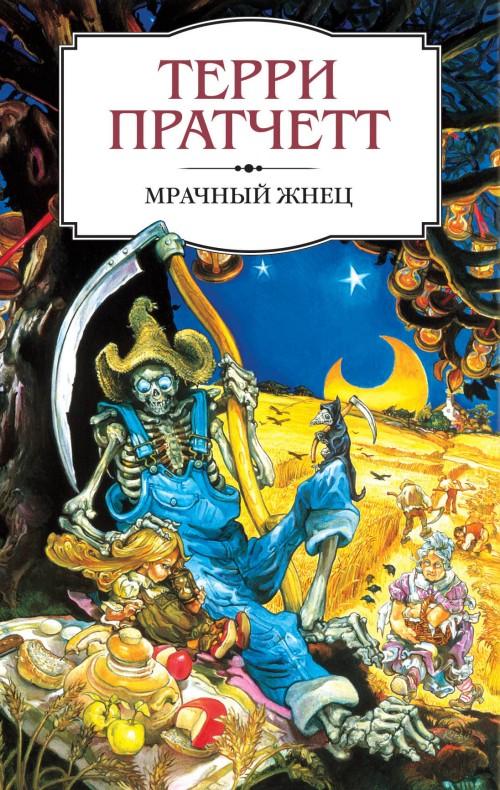 Mrachnyj Zhnets (Vtoroj roman iz serii Smert tsikla Ploskij mir)