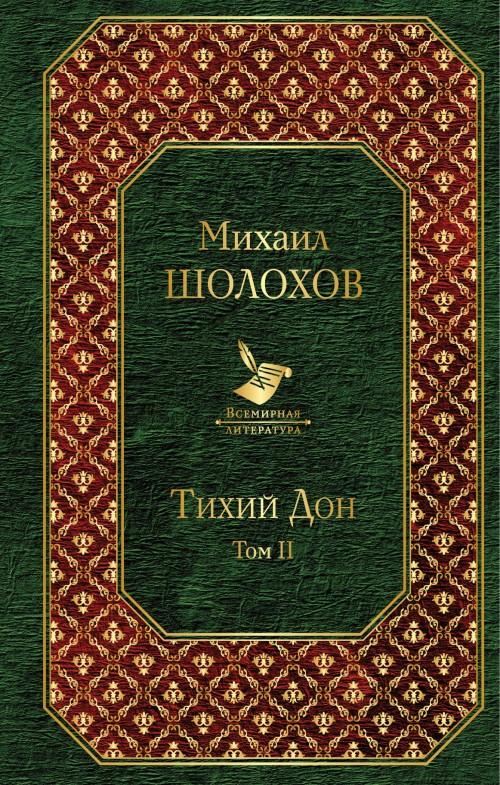 Tikhij Don. Tom II
