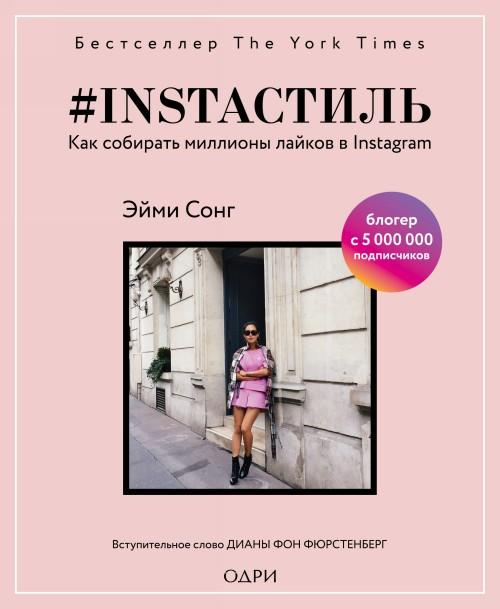 #instastil. Kak sobirat milliony lajkov v Instagram