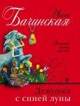 Devushka s sinej luny
