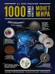 1000 samykh izvestnykh monet v mire. Illjustrirovannaja entsiklopedija numizmata