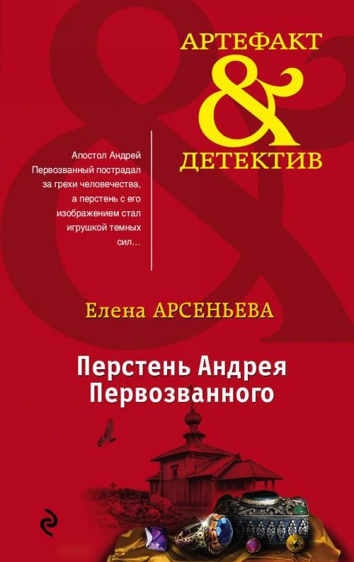 Persten Andreja Pervozvannogo