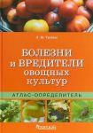 Bolezni i vrediteli ovoschnykh kultur