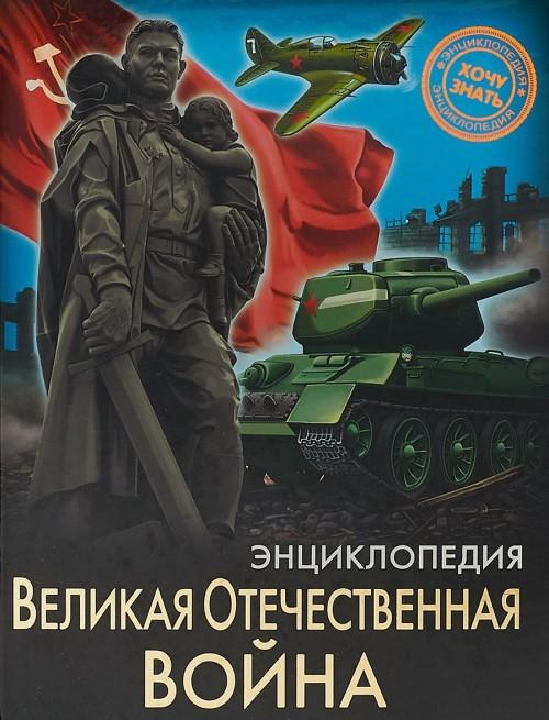 Velikaja Otechestvennaja vojna