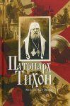Patriarkh Tikhon